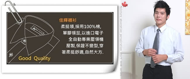 【JIA HUEI】長袖男仕吸濕排汗襯衫 三件促銷價(台灣製造)
