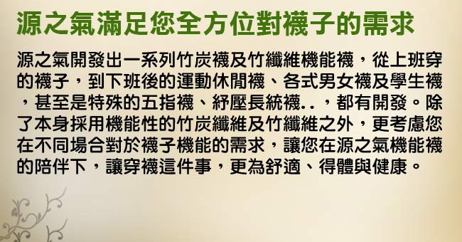 【源之氣】竹炭紳士棉襪/黑緹花 六雙組 RM-10026