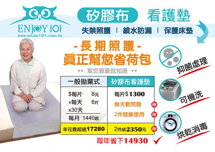 【ENJOY101】矽膠布防水看護墊/保潔墊/尿墊(60x90cm*2件組)
