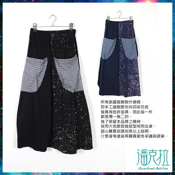 【*katieQ異國風】大口袋雙色長裙-F(黑/藍)