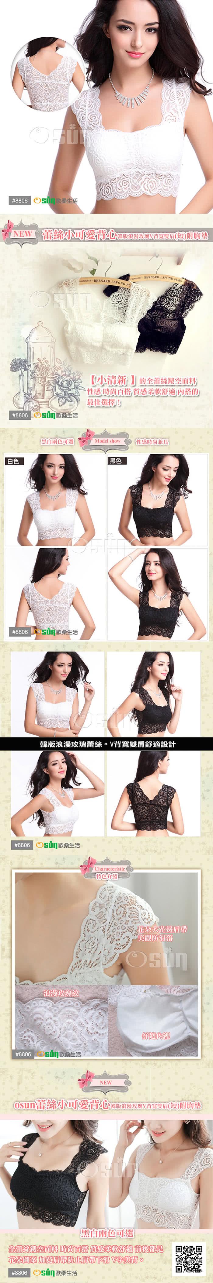 【Osun】蕾絲小可愛背心韓版浪漫玫瑰V背雙肩短版2入附胸墊(黑/白#T8806/CE-176)