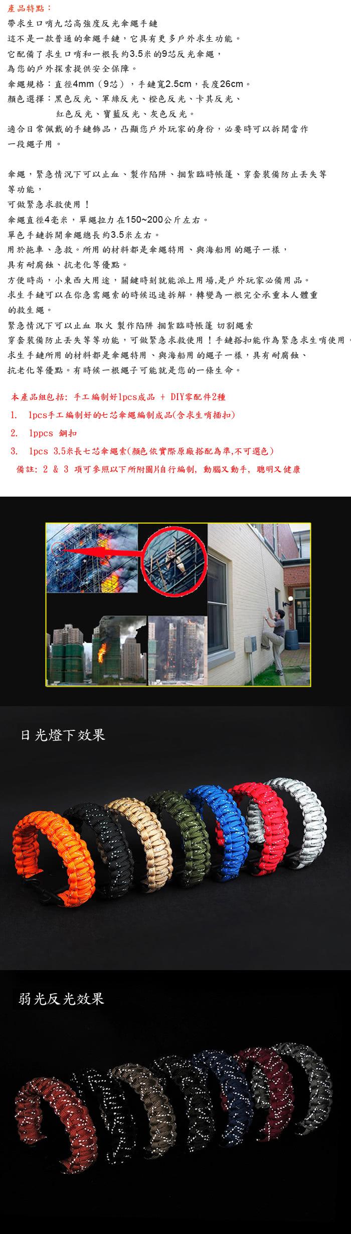 【PUSH! 地震防災產品】時尚的九芯反光繩求生哨(J23)