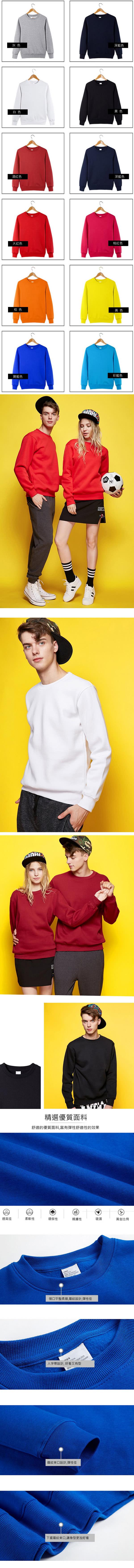 【男人幫】CH640 加厚情侶大學T素面刷毛圓領T恤保暖百搭加厚刷毛長袖大學T480克