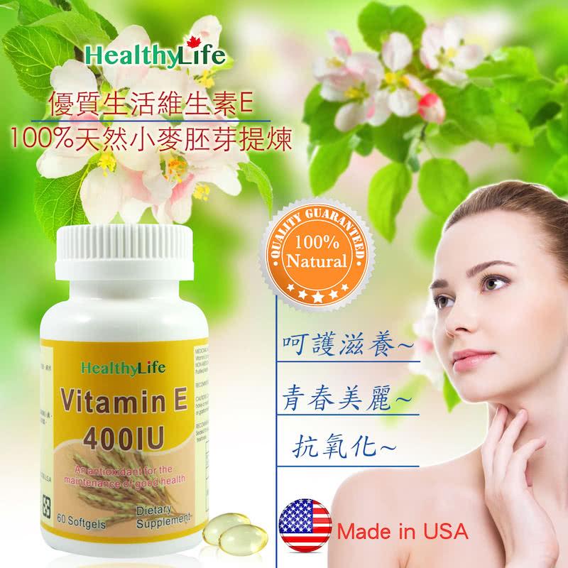 VitaminE-01.jpg
