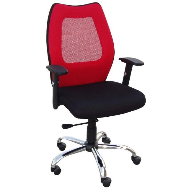 【美佳居】大型雙彩高背(鍍鉻鋼管腳)主管-電腦-辦公椅(含後仰功能)