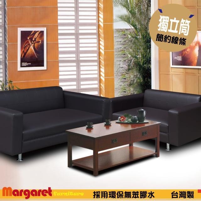 【Margaret】歐式風情獨立沙發-2+3(黑-紅-卡其-咖啡-深咖啡)