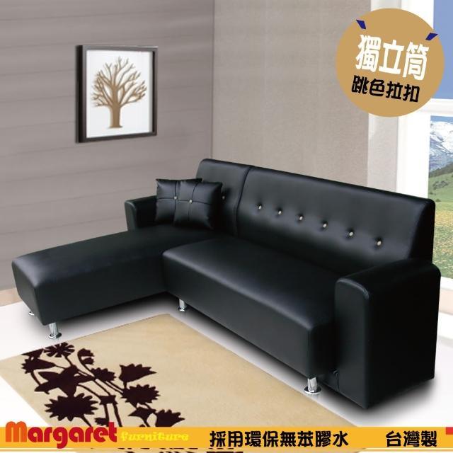 【Margaret】可可機能獨立筒L型沙發(5色皮革)
