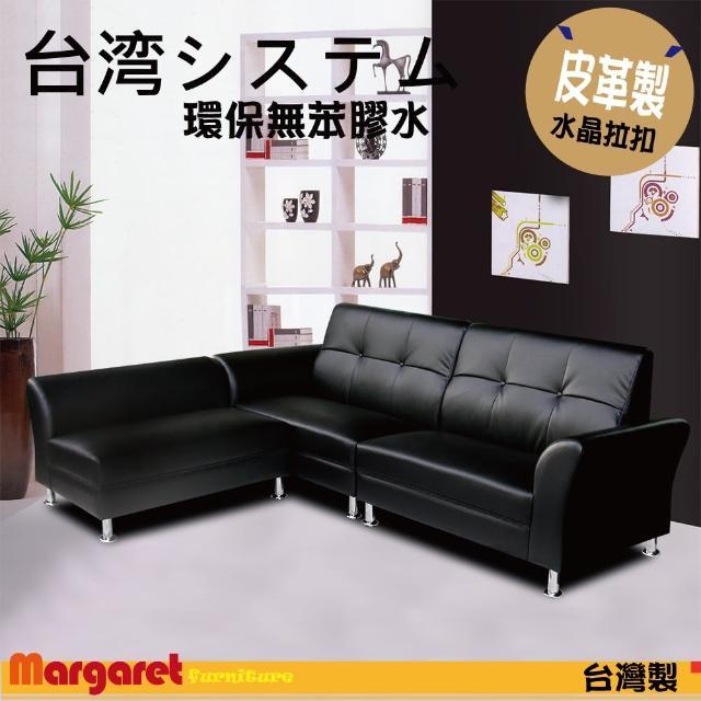 【Margaret】雅仕獨立筒L型沙發(尊爵黑)