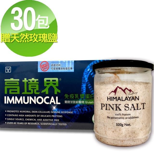 【高境界】Immunocal 免疫乳漿蛋白濃縮物 健康食品認證(1盒入)