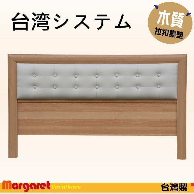 【Margaret】方格拉扣床頭片-單人3.5呎