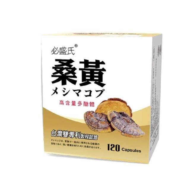 【草本之家】菇蕈之王-桑黃子實體(120粒)