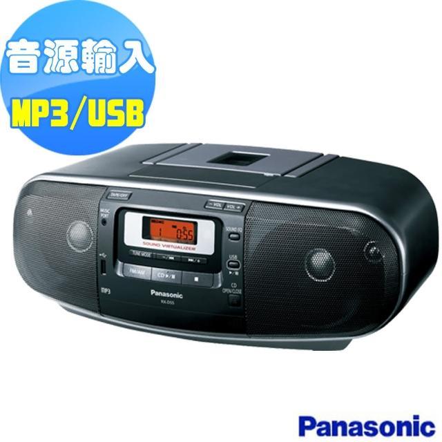 【國際】手提USB-CD收錄音機RX-D55