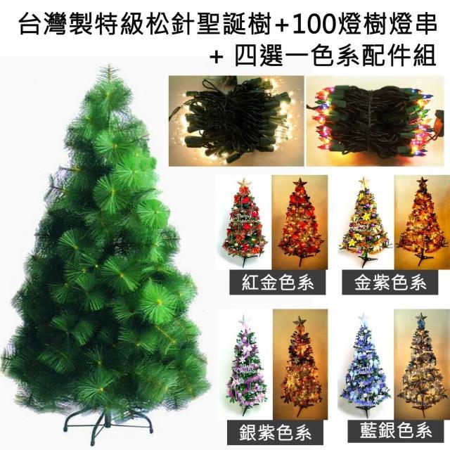 【聖誕裝飾特賣】台灣製造7呎-7尺(210cm特級綠松針葉聖誕樹+飾品組+100燈鎢絲樹燈3串)