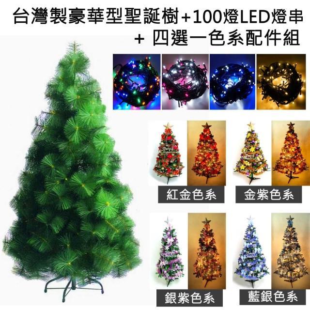 【聖誕裝飾特賣】台灣製造7呎-7尺(210cm特級綠松針葉聖誕樹-含飾品組+100燈LED燈2串 附跳機控制器)