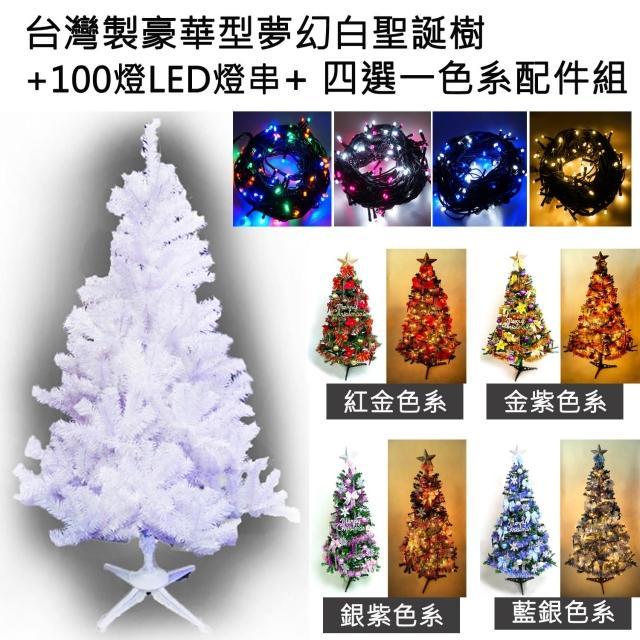 【聖誕裝飾特賣】台灣製造8呎-8尺(240cm豪華版夢幻白色聖誕樹+飾品組+LED100燈4串)