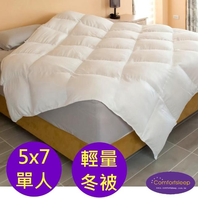 【Comfortsleep】5x7尺單人羽絲絨冬被(贈-醫美級蝸牛保濕面膜一盒)
