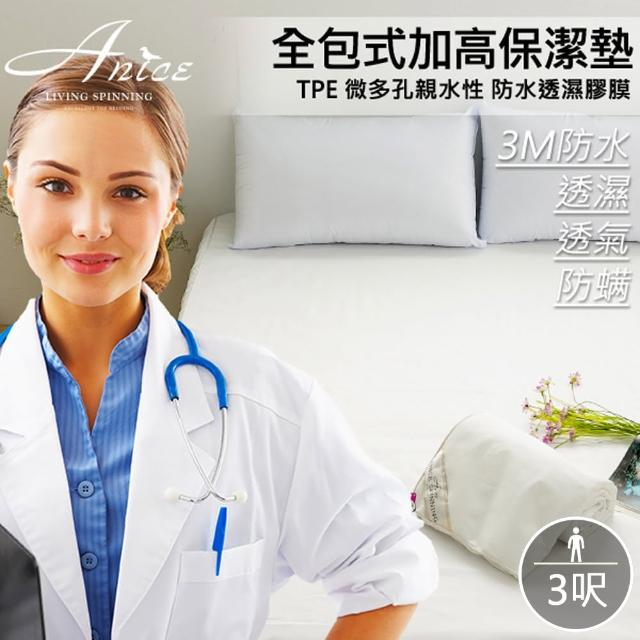 【A-nice】防水全包式加高保潔墊(3呎-專利認證)