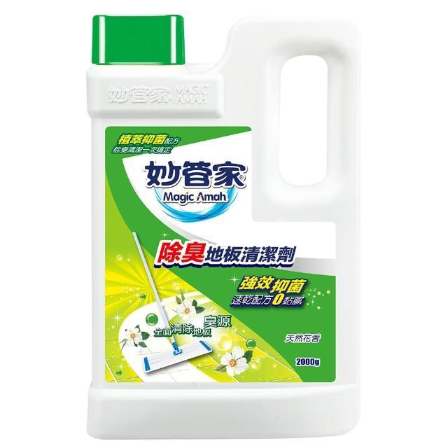 【妙管家】除臭地板清潔劑2000G(寵物-浴廁地板專用)