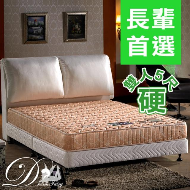 【睡夢精靈】大地系 大理石白金級護背硬式彈簧床墊(雙人5尺)