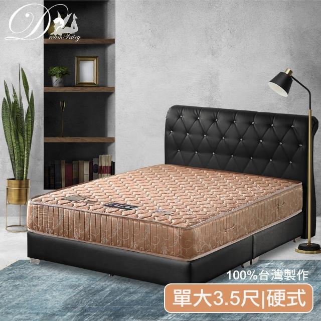 【睡夢精靈】大地系 大理石白金級護背硬式彈簧床墊(單人加大)