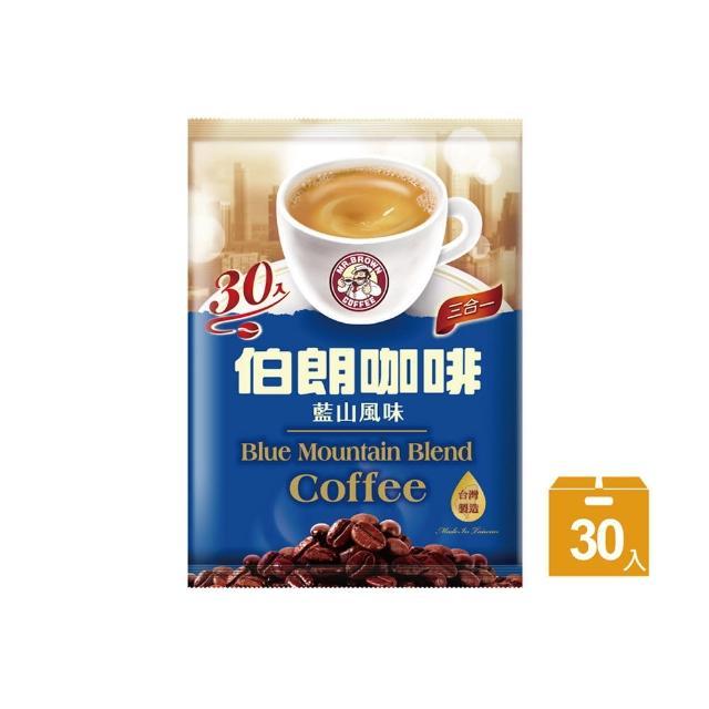 【伯朗咖啡】伯朗三合一藍山風味-30入