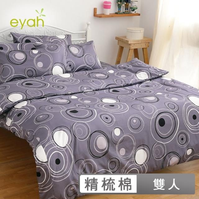 【eyah】幾何星球-100%純棉雙人床包枕套三件組