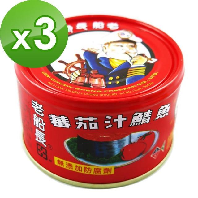 【老船長-】紅平二號(230g-3)