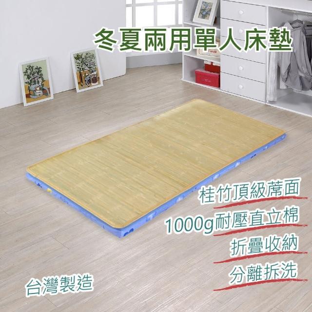 【思美爾】刮青冬夏兩用床墊-單人3尺(藍幸運草)