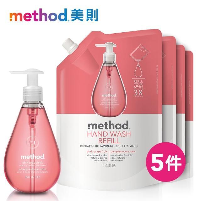 【method美則】粉紅葡萄柚洗手乳5件(特惠組)