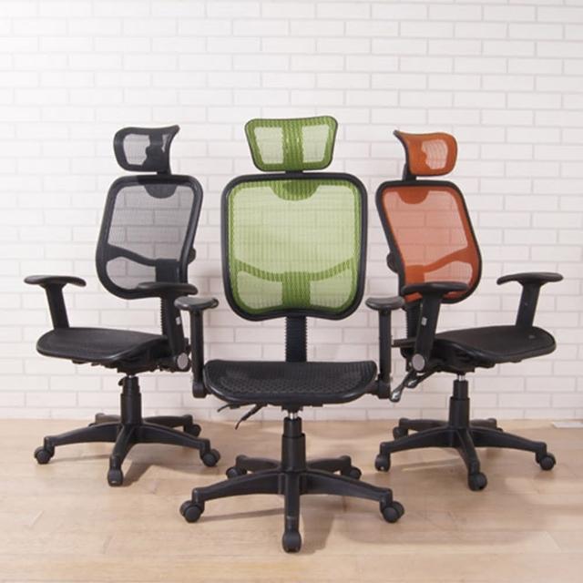 凱傑全網高背升降扶手附頭枕辦公椅(3色)
