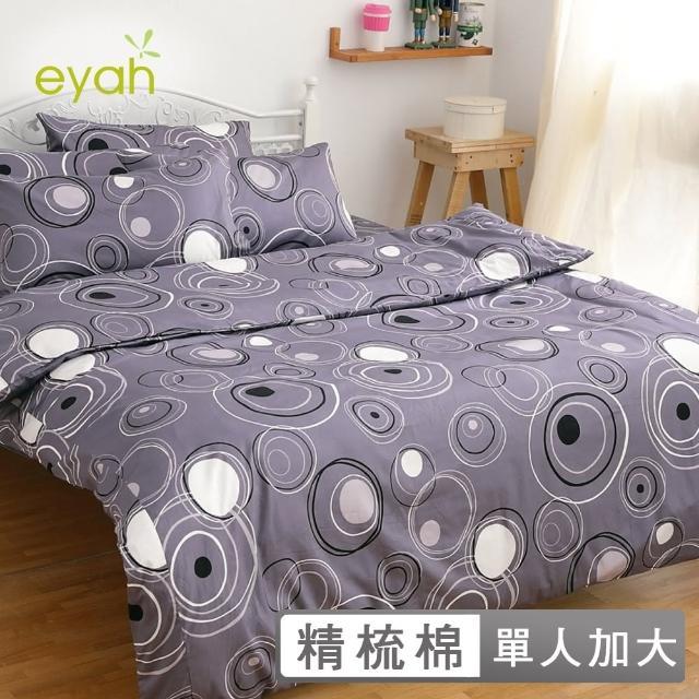 【eyah】100%純棉單人床包枕套二件組(幾何星球)