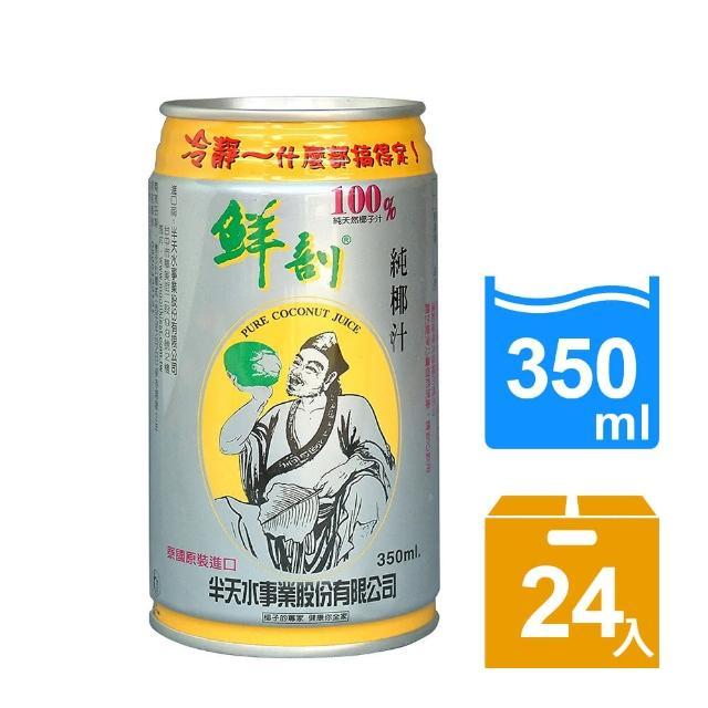 【半天水】張泰山代言鮮剖100%純椰汁350ml-24入(天然運動飲料補充電解質)