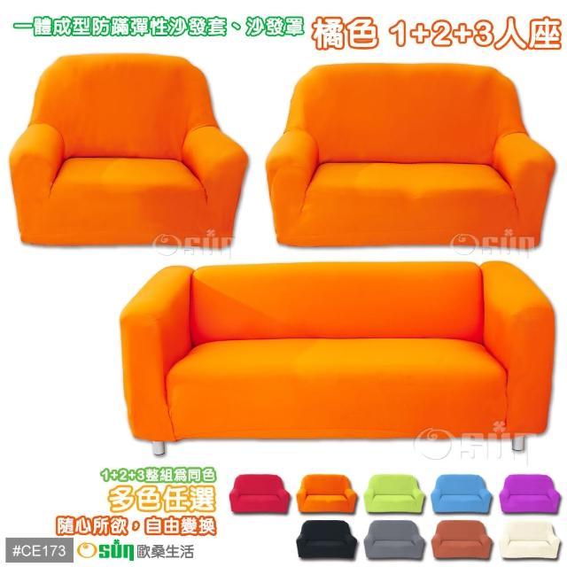 【Osun】一體成型防蹣彈性沙發套、沙發罩素色款(橘色  1+2+3人座CE-173)