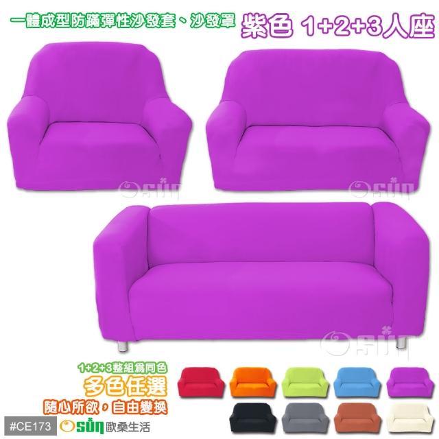 【Osun】一體成型防蹣彈性沙發套、沙發罩素色款(紫色  1+2+3人座CE-173)