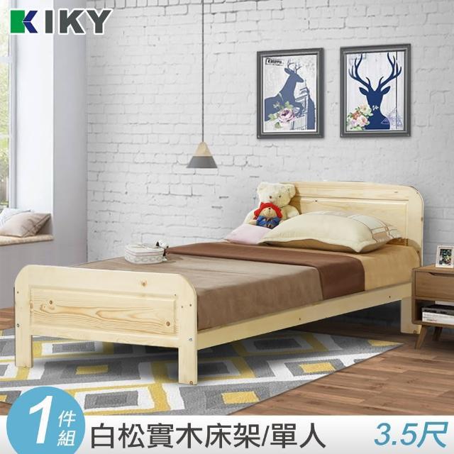 【KIKY】米露白松3.5尺單人床(白松木色)
