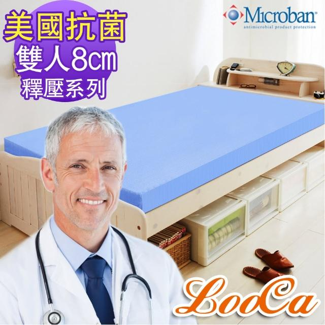 【LooCa】美國Microban抗菌8cm記憶床墊(雙人-共2色)