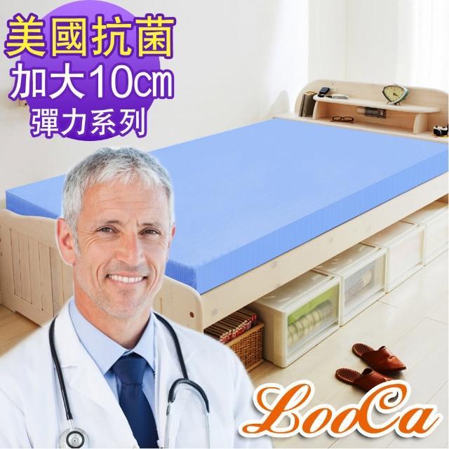 【LooCa】美國Microban抗菌彈力10cm記憶床墊(加大-共2色)