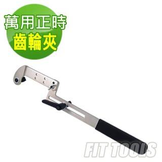 【良匠工具】萬用正時齒輪夾 三個定位點 適用範圍-50-150mm