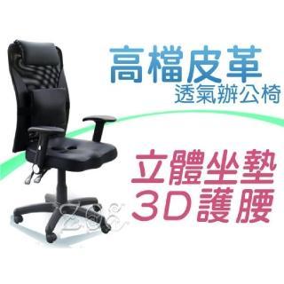 【Z.O.E】超大型3D立體坐墊辦公椅