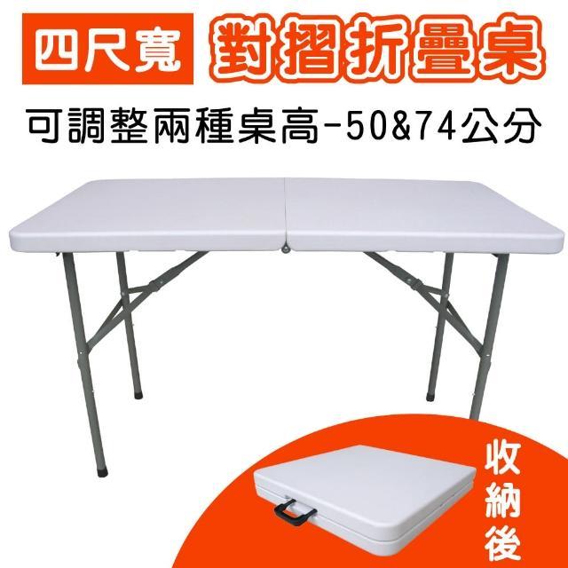 【免工具】4尺寬度-二段式可調整高低-對疊折疊桌-書桌-電腦桌-工作桌-野餐桌-露營桌-拜拜桌(1入-組)