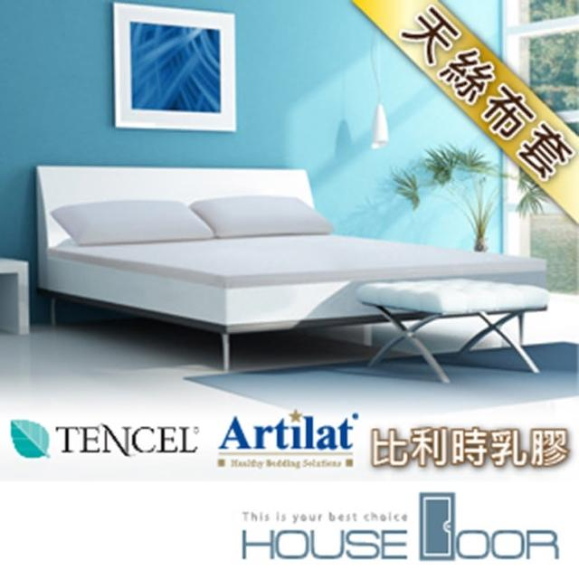【House Door】TENCEL天絲布套 比利時進口5cm乳膠床墊(雙人加大6尺)