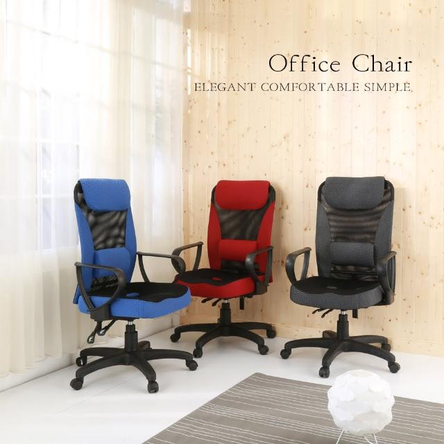 【BuyJM】瑪亞3D座墊高背辦公椅(三色可選)