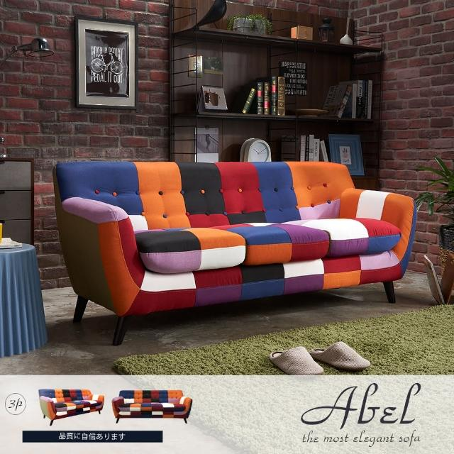 【H&D】Abel混色拼布亮彩獨立筒三人布沙發