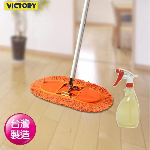 【VICTORY】業務用靜電拖把組合(45cm+靜電強效劑)