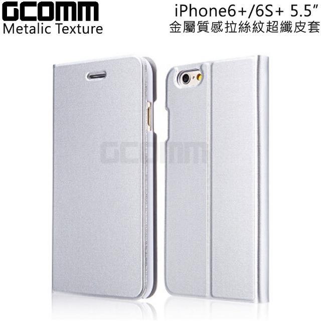 """【GCOMM】iPhone6-6S 5.5"""" Metalic Texture 金屬質感拉絲紋超纖皮套(科技銀)"""