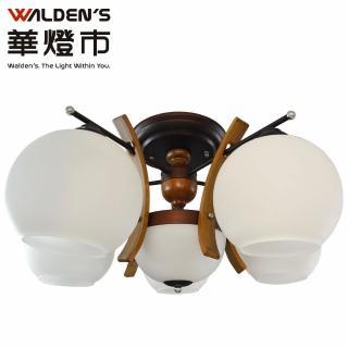【華燈市】紅古銅球型5+2半吸頂燈(居家原木設計款)