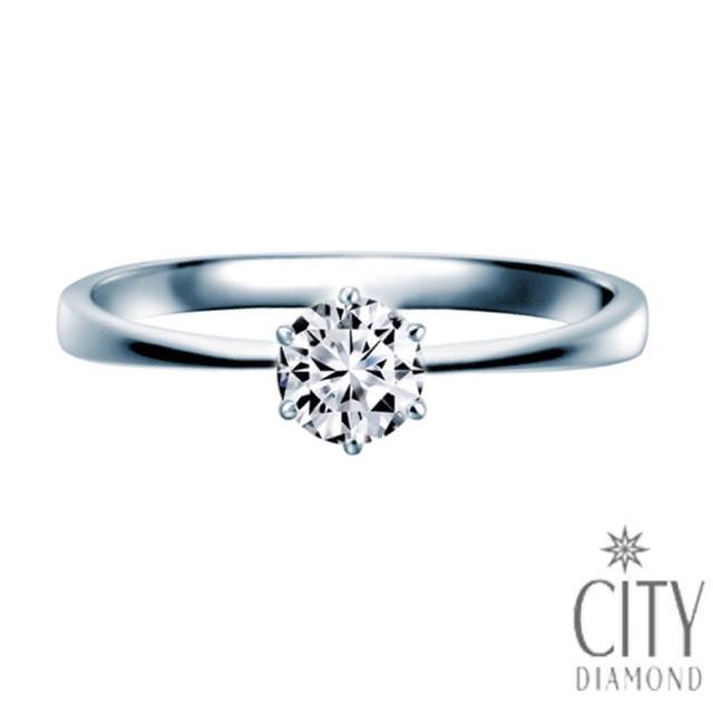 【City Diamond引雅】『經典六爪』20分鑽戒