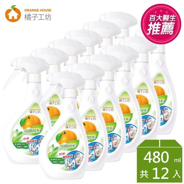 【橘子工坊】天然制菌浴廁清潔劑(480ml-12瓶-箱)