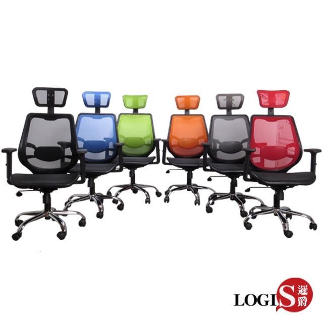 【LOGIS】納斯卡護腰壓框全網電腦椅-辦公椅-主管椅(6色)