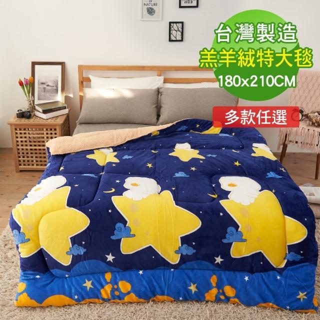 【BELLE VIE】法蘭絨加厚羊羔絨大毯180x210cm(六色任選)